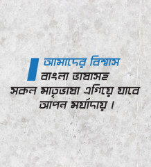 Bangladesh to Observe International Mother Language Day